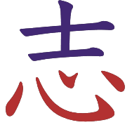 Japanese kanji phonetic components: Intention contains the SHI phonetic 士