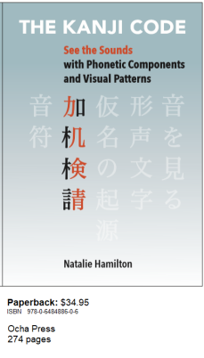 The Kanji Code: Japanese_phonetic components