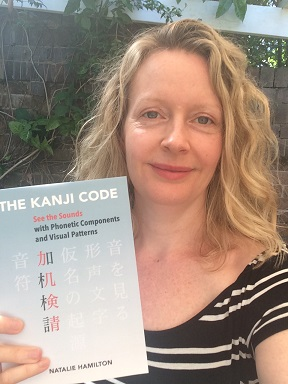 N_hamilton_Kanjicode_s