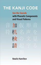 The Kanji Code